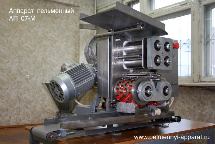 Пельменный аппарат имитация ручной лепки цена